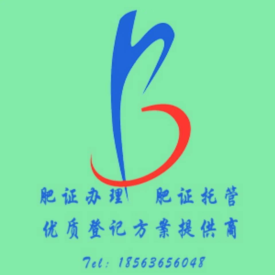 企業標準肥料證辦理@微盟檢測-劉曉軍-18563656048