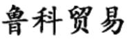 青州魯科貿易有限公司.