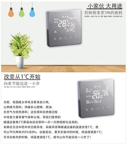 江蘇淮安中央空調節能溫控器,廈門廠家直銷