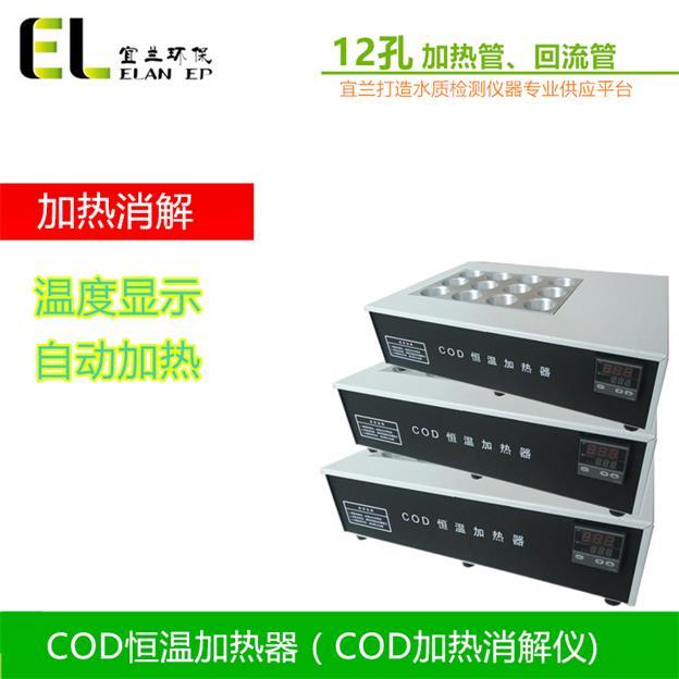 JHR-2型節能COD恒溫加熱器