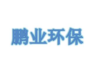 青岛鹏业环保设备有限公司