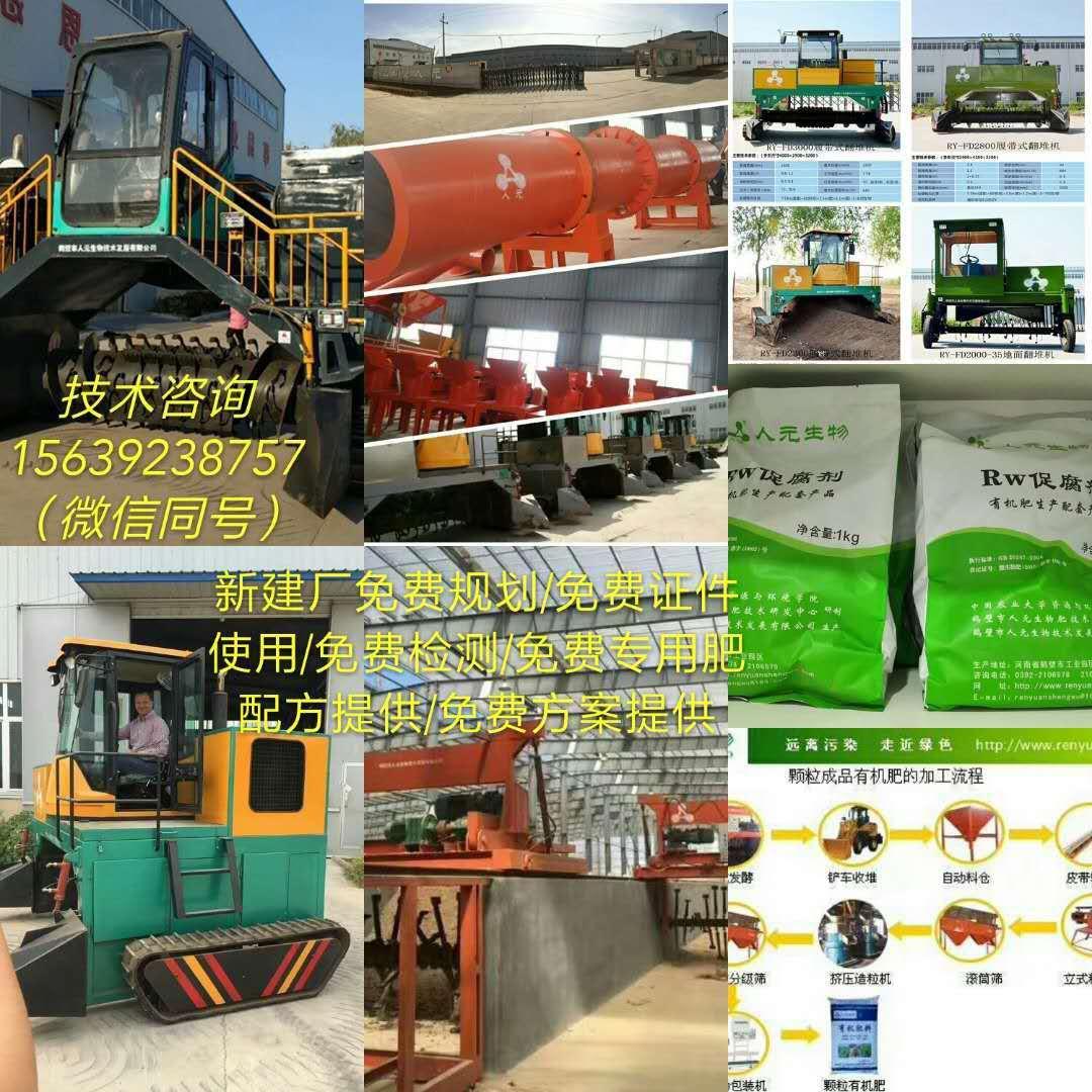污泥發酵有機肥工藝17719909525