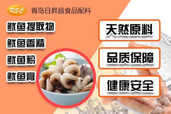 海鲜休闲食品增鲜剂天然鱿鱼粉海鲜调味料哪里买-青岛日昇昌源头