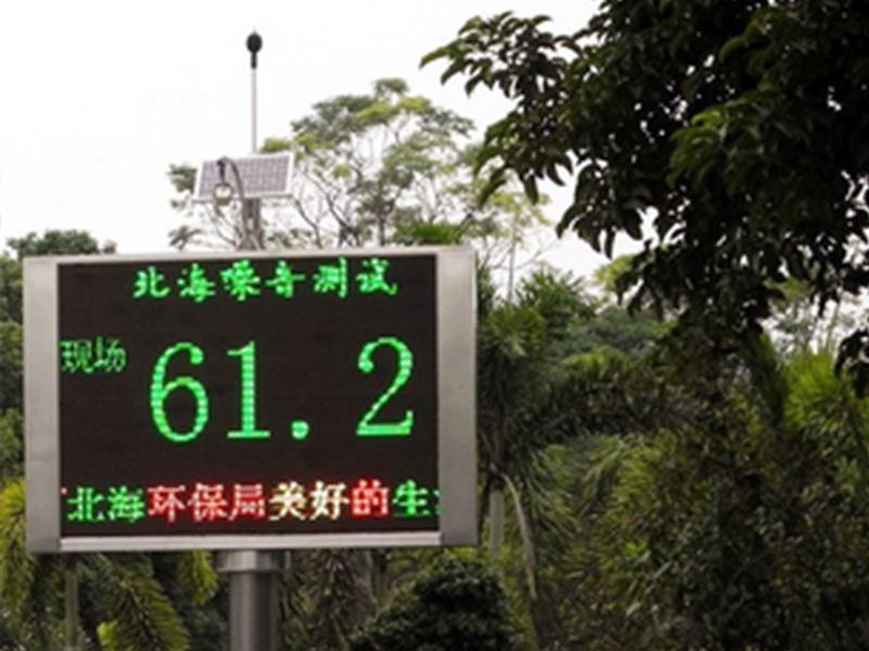 噪声在线监测设备价格-北京优惠的噪声监测设备哪里买