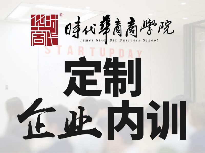 企业内训培训-广州信誉好的内训机构 当属时代华商商学院
