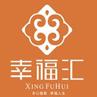 深圳幸福汇文化发展有限公司广州分公司