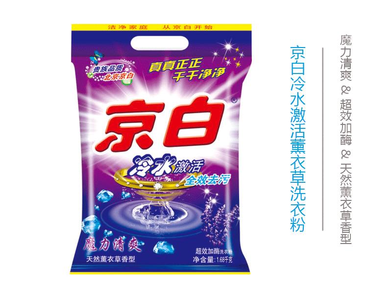 口碑好的洗衣粉供應商_北京豐景源日化 洗衣粉品牌