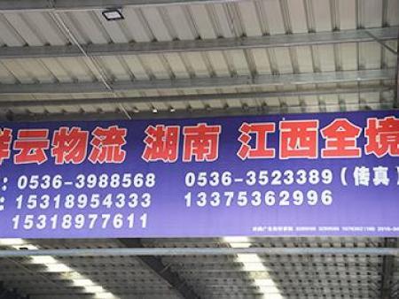 青州到湖南物流|青州到江西物流哪家服务周到