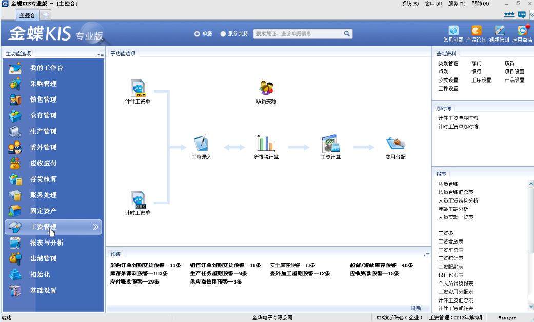 怎么做金蝶軟件|可信的管家婆工貿版ERP軟件 孫文麗