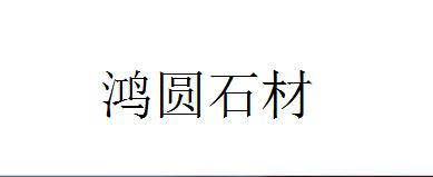 泉州鴻圓石材有限公司