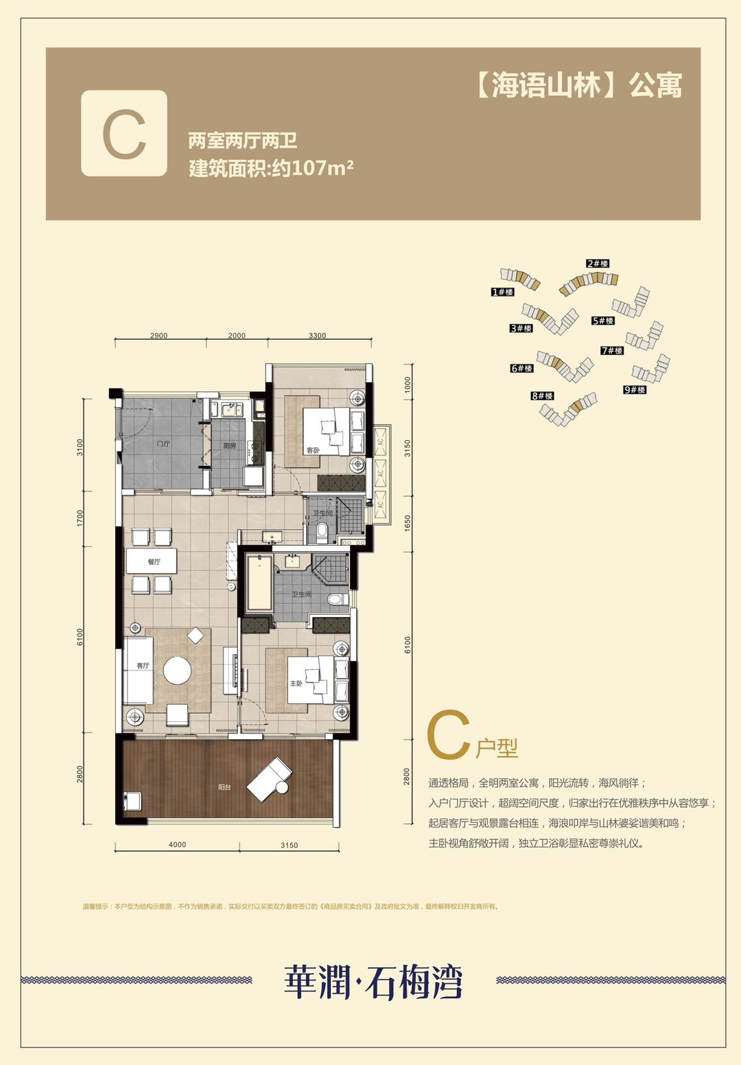萬寧華潤石梅灣九里位置-三亞口碑好的房產中介公司有哪家