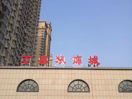 遼寧廣告牌匾設計|遼寧廣告牌匾制作