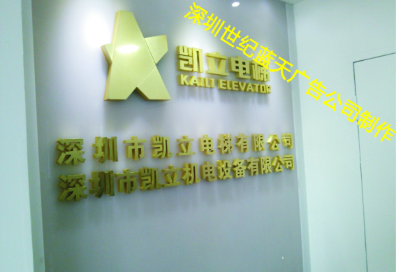 广州南山科技园形象墙制作-深圳具有口碑的公司前台形象墙!