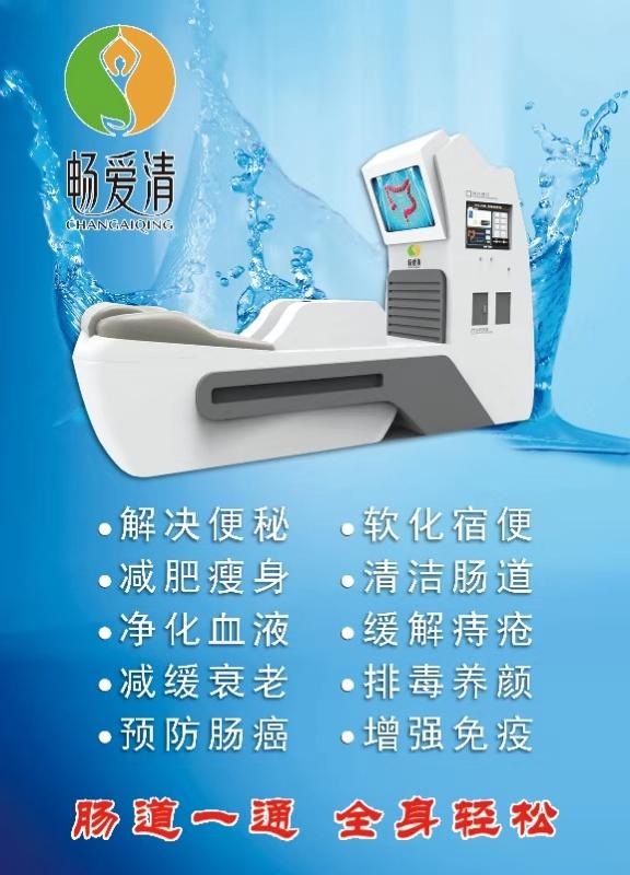 洗肠机加盟-山东资深的肠疗推荐
