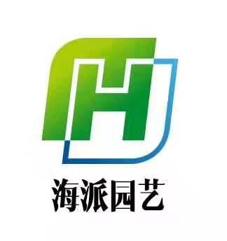 青州市海派园艺有限公司