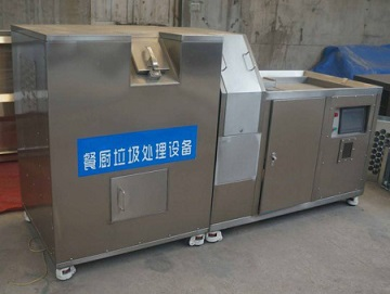 【翰德】给你想要的,专业的餐厨垃圾处理设备生产厂家