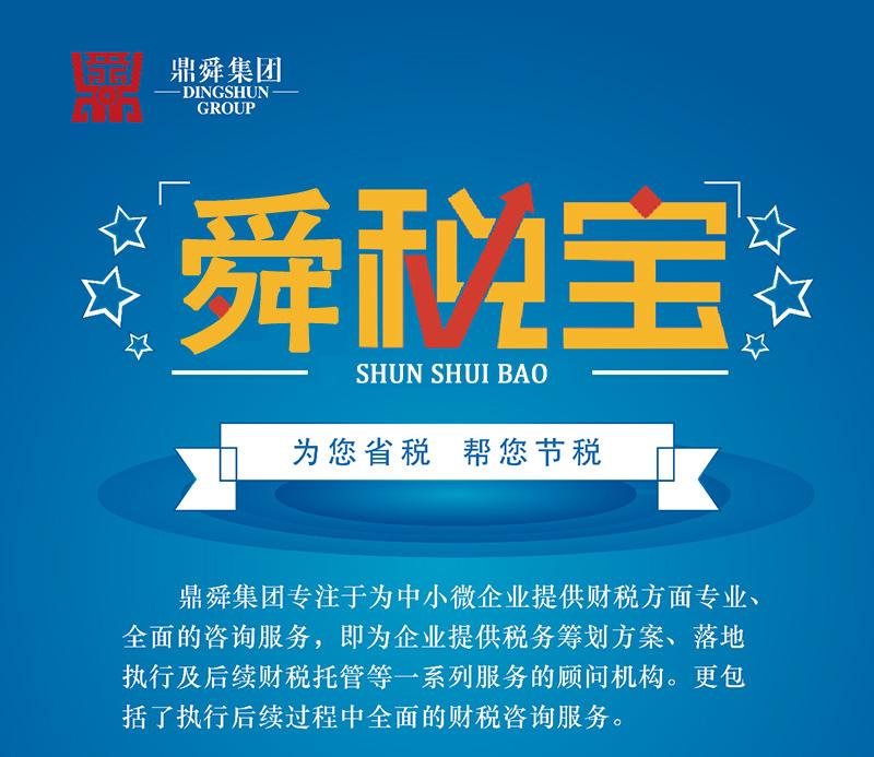 代理记账公司-南京企业税务筹划