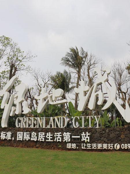 江東首府海南最新價格_想找資深的房產咨詢,就來正亞房地產
