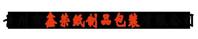 青州市鑫榮紙制品包裝有限公司