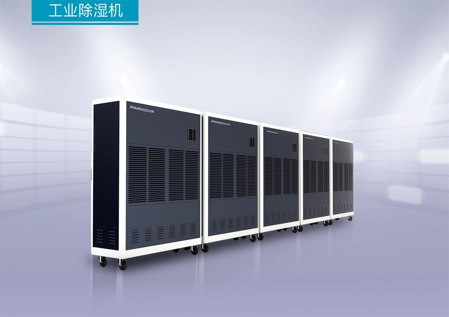 工业除湿机厂商-广州品牌好的工业除湿机供销