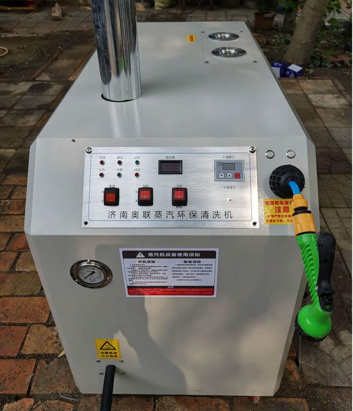 奧聯蒸汽洗車機