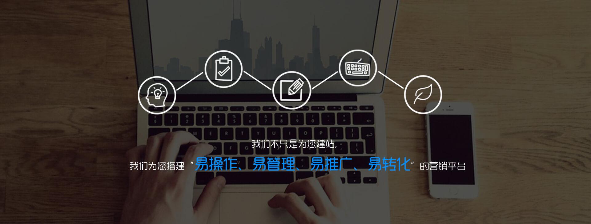 历城企业建站推荐|济南自适应建站公司推荐
