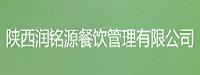 陕西润铭源餐饮管理有限公司