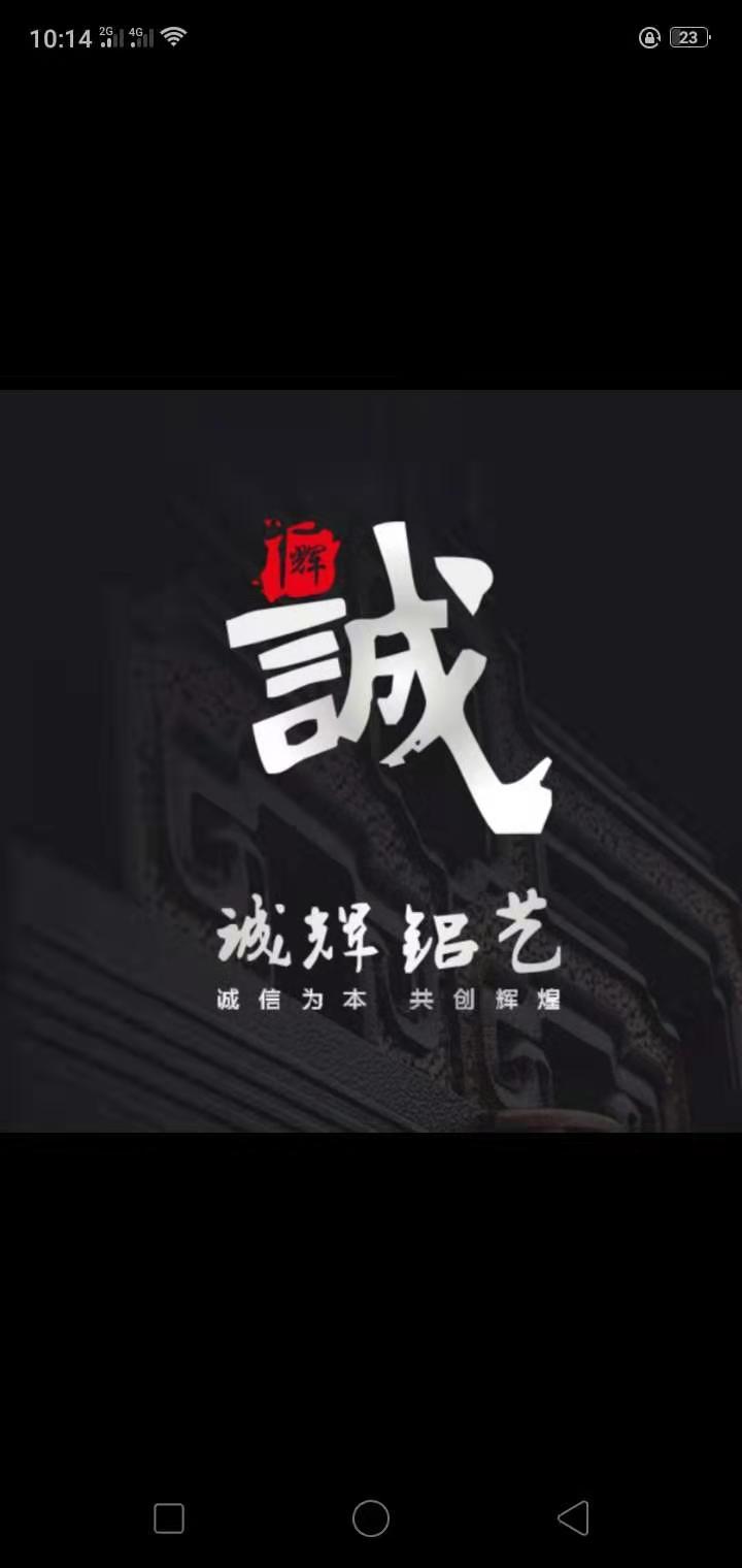 长沙市诚辉铝艺有限公司