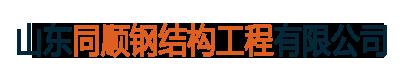 山东同顺钢结构工程365滚球盘免费投注返还_bet365滚球数据_365滚球网站网