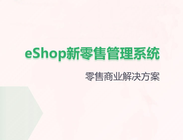思迅母嬰管理軟件-有保障的eShop管理系統推薦
