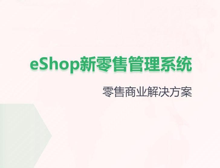 eShop管理系统