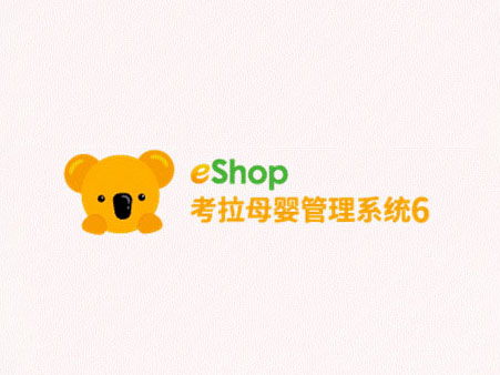思迅eShop零售管理系統|eShop管理系統價格