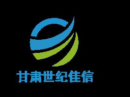 甘肃世纪佳信绿色清洁环保有限公司