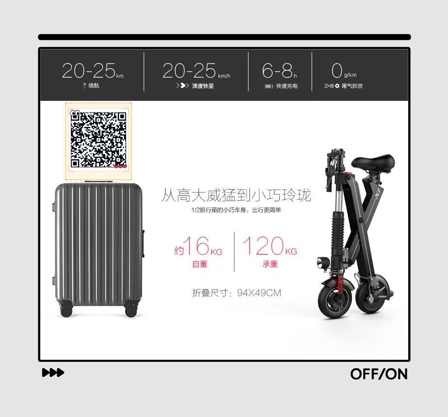 广州电动单车