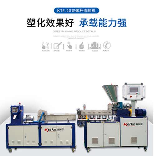 南京科尔克专业供应双螺杆20实验型挤出造粒机|黄冈实验室小型双螺杆塑料造粒机