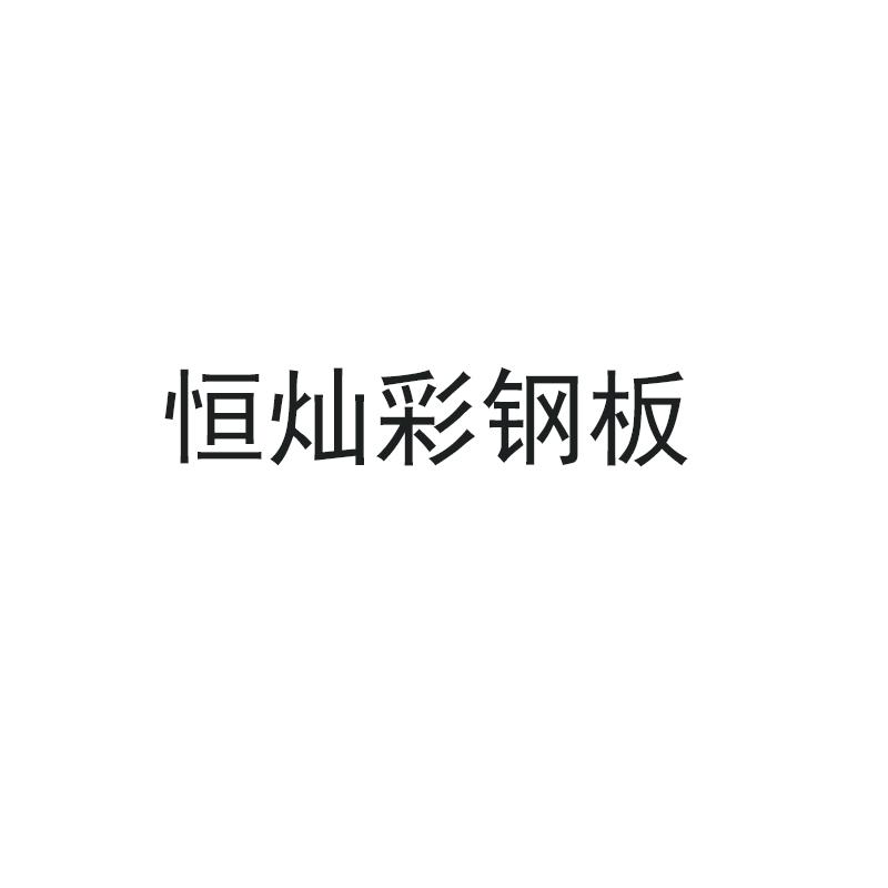 河南恒燦彩鋼板有限公司