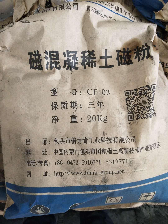 想买价格优惠的磁混凝水处理磁粉,就来BLINK倍力肯