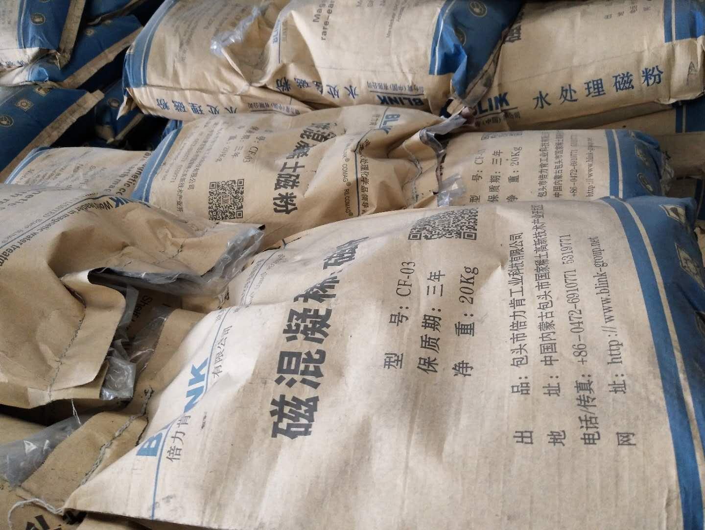 包頭供應質量好的磁混凝水處理磁粉   ,寧夏水處理磁粉供應廠家
