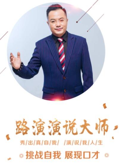佛山学演说咨询|广州交际演讲培训值得信赖