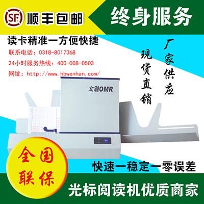 高速閱卷機售后 汝州市閱讀機掃描機用途