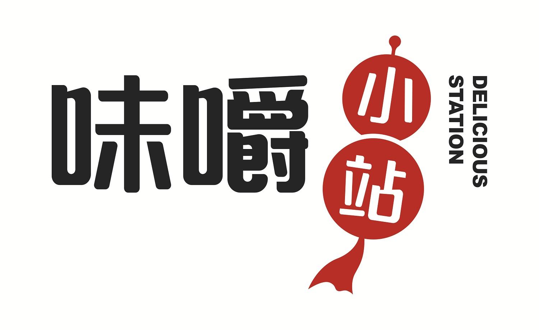 福州味嚼小站,燒烤小吃,燒烤