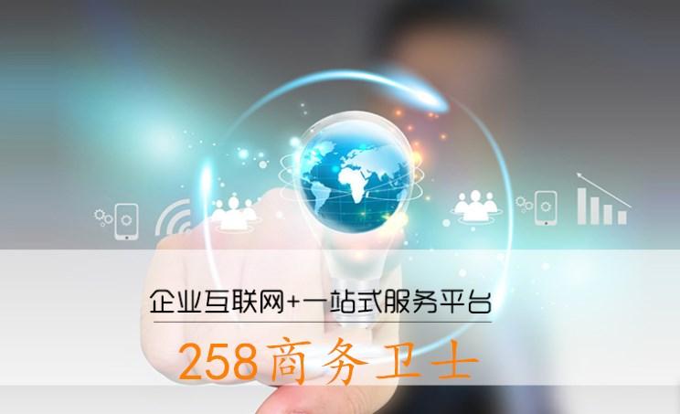 258商務衛士-想要信譽好的商務服務服務,就找二五八信息科技有限公司