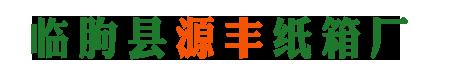 临朐县源丰纸箱厂