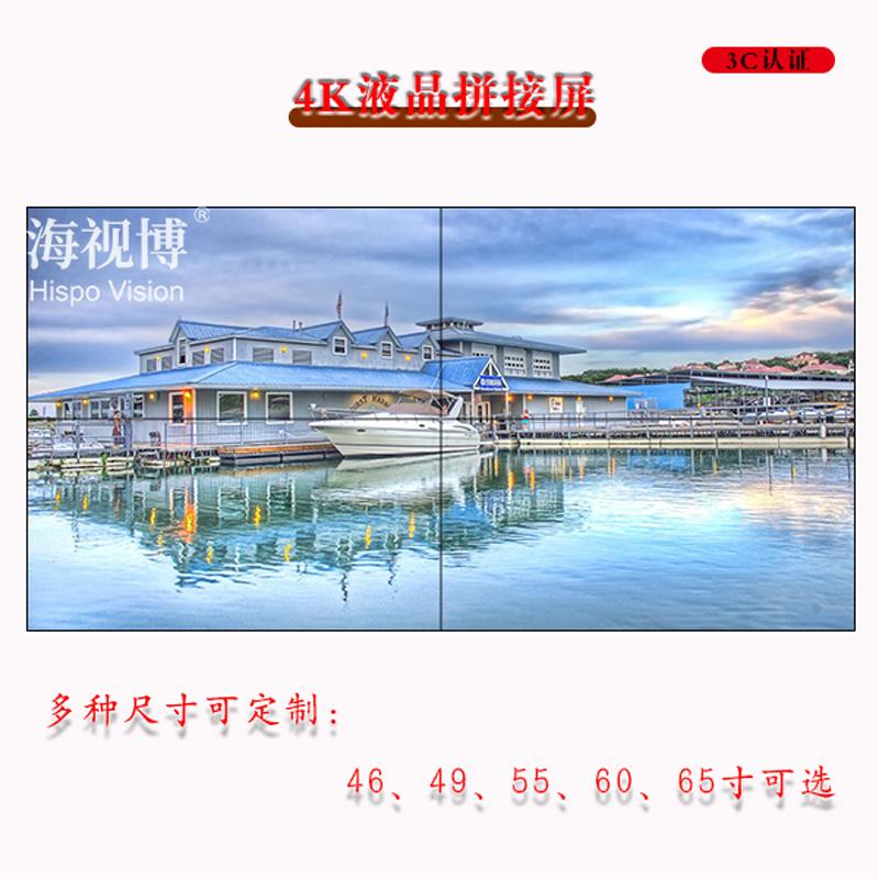 55寸LG液晶顯示拼接屏LED拼接電視墻陜西廠家直銷商務型