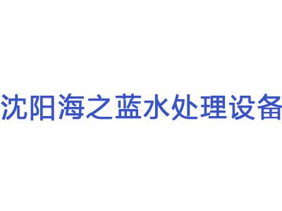 沈阳海之蓝水处理设备有限责任公司