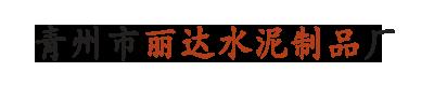 青州市麗達水泥制品廠