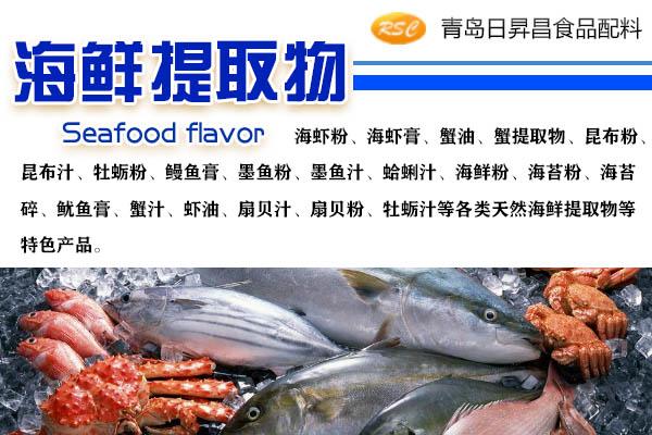 性价比高味道纯正虾肉粉末香精力荐青岛日昇昌食品配料