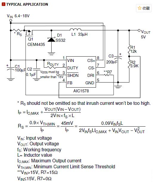 AIC1578高性能降压型DC / DC控制器厂家批发