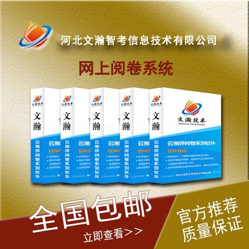 联考阅卷系统平台 仁化县答题卡阅卷软件操作