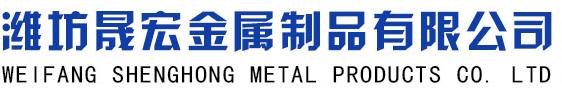 潍坊晟宏金属制品有限公司